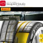ピレリ 255/35R20 97W XL (VOL) ボルボ承認 新型Pゼロ 業販専用 タイヤ (5)