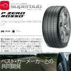 ピレリ 245/40R19 98Y XL Pゼロロッソディレツィオナーレ 業販専用 タイヤ (2)