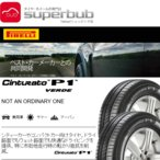 ピレリ チントゥラート P1 205/50R17 93V XL サマータイヤ 期間限定-12 自動車関連業者様限定 (2) 【ご予約受付】