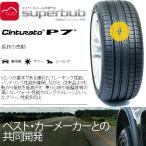 ピレリ チントゥラート P7 225/45R17 91V(MO) ベンツ承認 サマータイヤ 期間限定-12 自動車関連業者様限定 (3)
