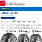 17インチ グッドイヤー 205/45R17 88W XL A b イーグル LS エグゼ サマー タイヤ