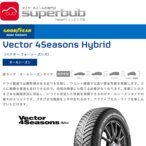 155/65R14 75H ベクター フォーシーズンズ ハイブリッド グッドイヤー オールシーズンタイヤ