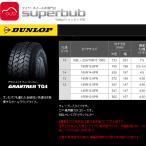 ダンロップ 145R12 8PR グラントレックTG4 タイヤ (d