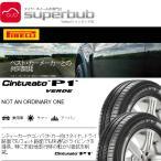 205/60R16 92V チントゥラート P1 ピレリ 限定特売 サマータイヤ (6)