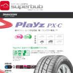 ブリヂストン 185/55R16 83V Ab プレイズ PXC タイヤ 業販専用 (r