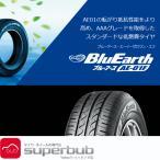 15インチ ヨコハマ 175/65R15 84S AAAc ブルーアース AE01F サマー タイヤ 自動車関連業者様限定(r