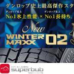 スタッドレスタイヤ 4本セット 225/50R18 95Q ダンロップ 2016年新発売 ウインターマックス02 WM02 ホイール別売