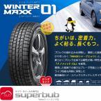 スタッドレスタイヤ 4本セット 205/60R16 92Q ダンロップ 2015~16年製 ウインターマックス01 WM01 ホイール別売