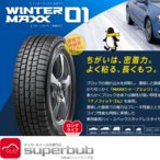 スタッドレスタイヤ 4本セット 195/65R15 91Q ダンロップ 2015~16年製 ウインターマックス01 WM01 ホイール別売
