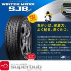 ショッピングスタッドレス スタッドレスタイヤ 4本セット 215/60R17 96Q ダンロップ 2015~16年製 ウインターマックス SJ8 (f ホイール別売