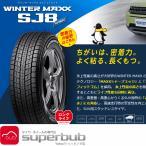 ショッピングスタッドレス スタッドレスタイヤ 4本セット 175/80R15 90Q ダンロップ 2015~16年製 ウインターマックス SJ8 (f ホイール別売
