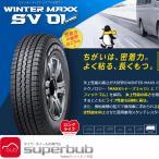 スタッドレスタイヤ 4本セット 165R14 8PR ダンロップ 2015~16年製 ウインターマックス SV01 ホイール別売