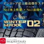 スタッドレスタイヤ 185/60R15 84Q ダンロップ 2016年新発売 ウインターマックス02 WM02