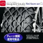 Yeti Snow net 2309WD