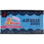 オカモト ANESIS コンドーム 2000×3個パック 単品1個