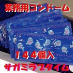 業務用コンドーム144個入 サガミラブタイム 単品1個