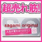 サガミオリジナル 002 コンドーム 20個入 単品1個
