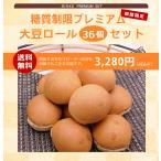 糖質制限 プレミアム大豆ロール(36個入り)【BIKKEセレクト】 /糖質オフ/低糖質ダイエット/低GI値/ロカボ/(premium buttered roll)