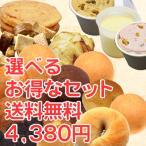 【送料無料】〔糖質制限パンスイーツ選べるお得なセット〕3,980円【BIKKEセレクト】 低糖質/ベーグル/食パン/ロカボ/糖質オフ(select set 3980)
