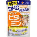 DHCマルチビタミン60日分(60粒) サプリメント DHCの健康食品