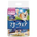 [M sb]【訳あり 大特価】 ユニ・チャーム マナーウェア 男の子用 超小型犬用 (52枚入)