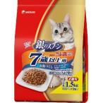 銀のスプーン 7歳以上 お魚づくし (1.5kg) キャットフード ドライ 猫用 ペット 【J】
