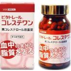 【第3類医薬品】 【ME】 ビタトレール コレステワン 大容量360カプセル  血中の余分な脂質をとる!