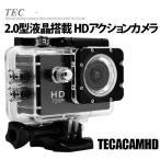 [zr] TEC/テック 2.0型液晶搭載HD アクションカメラ TECACAMHD (1台) 【水深最大30mまで対応♪】