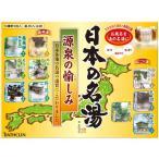 バスクリン 日本の名湯 源泉の愉しみ (30g×10包) 温泉気分 薬用入浴剤