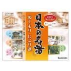 バスクリン 日本の名湯 ぬくもり にごり選 (30g×10包)  薬用入浴剤
