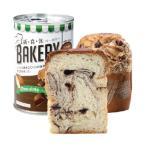 アスト 新食缶ベーカリー 缶入りソフトパン チョコ味 (100g) 天然酵母使用 備蓄 防災用 長期保存可能パン
