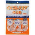 ブロマ研究所 インフルバリア のど飴 オレンジ (5g×10粒) コロカリアとビタミンC配合。外出時のサプリメントに