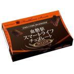 【訳あり 大特価】 賞味期限:2017年5月31日 ノースカラーズ 血糖値 スマートライフ チョコレート ビター (8枚) チョコレート菓子