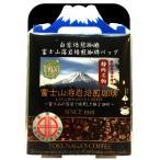[ya] トクナガ 富士山溶岩焙煎珈琲バッグ (3包入) ドリップコーヒー