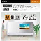 KAIHOU(カイホウ) 7インチ 壁掛け DVDプレーヤー KH-WDD700