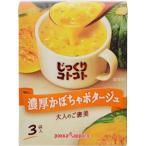 【ya】 ポッカ じっくりコトコト 濃厚かぼちゃポタージュ (3袋入) インスタントスープ