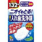 【お買い得 132錠】ライオン 酵素入り入れ歯洗浄剤 部分入れ歯・総入れ歯兼用