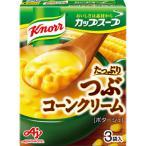 味の素 クノール カップスープ つぶたっぷり コーンクリーム (3袋入) ポタージュ