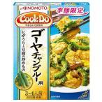 【訳あり 特価】 賞味期限:2020年1月30日 味の素 クックドゥ CookDo ゴーヤチャ...