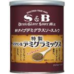 【訳あり 特価】 賞味期限:2020年8月3日 S&B ブラウン缶 デミグラミックス (200g) ハヤシルウ