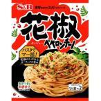 【訳あり 特価】 賞味期限:2020年12月13日 S&B まぜるだけのスパゲッティソース 花椒ペペロンチーノ (1人前×2) パスタソース