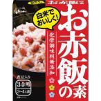 【訳あり 大特価】 賞味期限:2019年1月30日 グリコ お赤飯の素(200g)