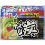 抗菌 強力脱臭炭 冷蔵庫用 大型(240g) 脱臭剤 冷蔵…