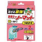 【A】 アース製薬 蚊に効く おそとでノーマット つめかえ用(2枚入)
