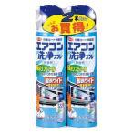 【お得♪2本セット♪】アース 消臭&除菌 エアコンきれいに洗浄スプレー(420ml×2本)エアコン洗浄