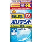 【限定! ポリデントネオ6錠付き】 アース製薬 酵素入り 部分入れ歯用 ポリデント (108錠) 入れ歯洗浄剤 【ME】