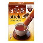 【訳あり 大特価】 賞味期限:2018年2月10日 AGF 石臼挽き茶葉入り ほうじ茶 スティック (0.8g×12)