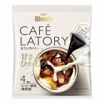 【zr 訳あり 特価】 賞味期限:2018年5月2日 AGF ブレンディ カフェラトリー ポーションコーヒー 甘さひかえめ 18g×4