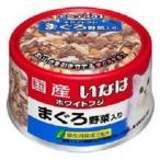 [zr sb] いなば ホワイトフジ まぐろ野菜入り (170g) キャットフード 缶