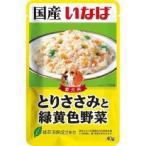 【zr 訳あり 大特価】 国産いなば とりささみと緑黄色野菜 (40g) ウェット ドッグフード